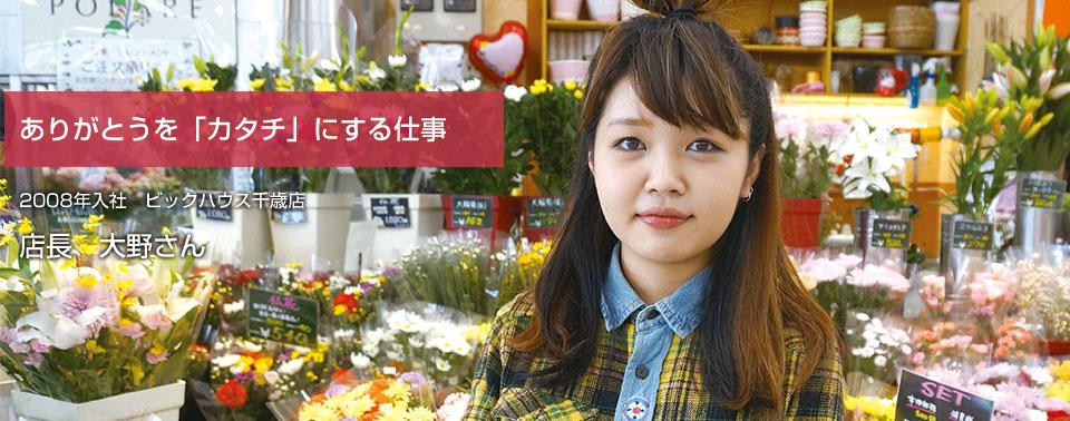 ありがとうを「カタチ」にする仕事 2008年入社 ビックハウス千歳店