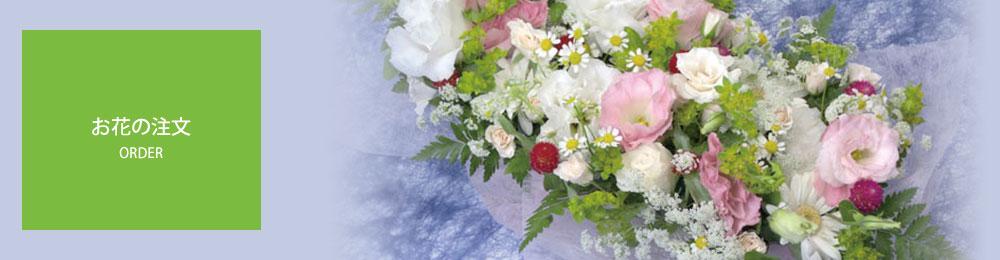 お花の注文