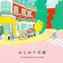 【終了しました】「北海道産フェア ~Happy!Flowery Life~」開催のお知らせ