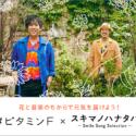 「#ビタミンF × スキマノハナタバ ~Smile Song Selection~」