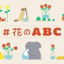 【#花のABC】の動画が公開されました